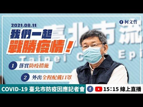 20210811臺北市防疫因應記者會