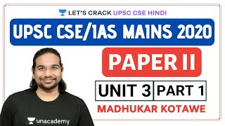 UPSC CSE/IAS Mains 2020 - Paper II | Unit 3 (Part 1) | Madhukar Kotawe - Download this Video in MP3, M4A, WEBM, MP4, 3GP