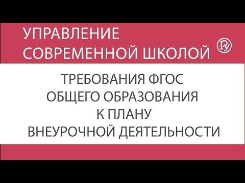 Требования ФГОС общего образования к плану внеурочной деятельности