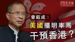 《主席開咪》曾鈺成:美國擺明車馬干預香港?(2020-05-11)