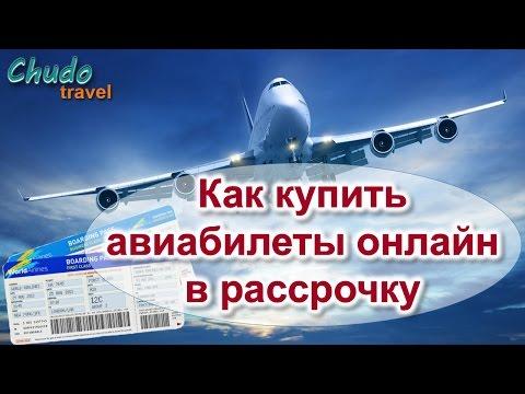 Как купить авиабилеты онлайн в рассрочку