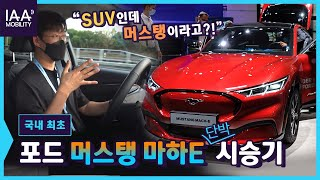 """[모터그래프] '최초 시승' 포드 머스탱 마하E """"SUV 전기차에 왜 머스탱의 이름을 붙였을까?"""""""