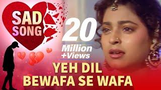 Yeh Dil Bewafa Se Wafa  Bewafa Se Wafa  Juhi Chawla Vivek Mushran  Bollywood Songs