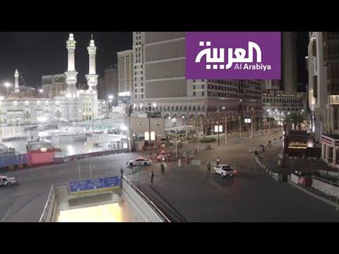 العرب اليوم - شاهد: كيف تبدو شوارع مكة والقريبة من الحرم أثناء فترة منع التجول؟