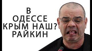Райкин в Одессе: Украинцы сорвали концерт за Крым