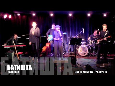 Батишта  'На Связи'. Live. 21.11.2015