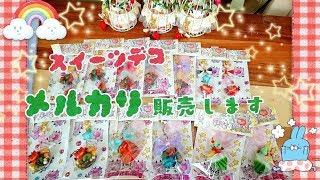 【8月24日金PM10時~】スイーツデコ(キャラデコ)メルカリ販売します♬