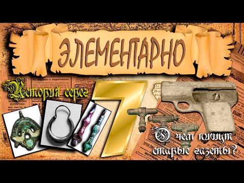 Древнерусские серьги, самопал - поджига, пистолет - точилка. Элементарно #7. В ПОИСКАХ ИСТОРИИ.