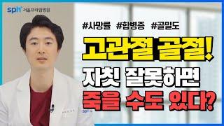 노종호 원장님 - 고관절 골절