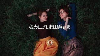 Charlene Soraia - Postcards From iO (HUGEL & Monier Remix)
