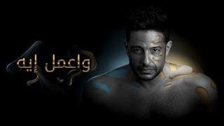 Hamaki - Wa'mel Eih (Official Lyrics Video)  / حماقي - واعمل إيه - كلمات