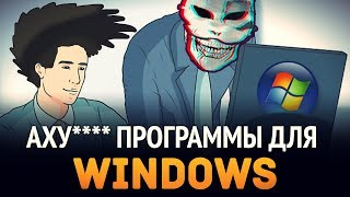 Аху###е программы для Windows, которыми я пользуюсь!