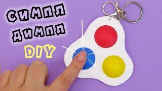 ПОП ИТ своими руками / Как сделать симпл димпл из фома / Антистресс игрушка / Pop it fidget