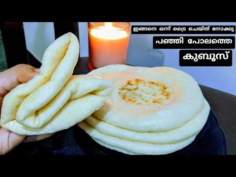 കുബൂസ് എളുപ്പത്തിൽ തയ്യാറാക്കാം | Kuboos Recipe | Pita Bread | Easy Malayalam Recipe