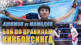 АРМАН АШИМОВ-РАМИЗ МАМАДОВ\\БОЙ ПО ПРАВИЛАМ КИКБОКСИНГА