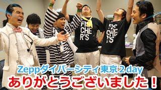 フィッシャーズ海賊団の次の目的地は8月「大阪Zepp」に決定! 詳しい詳細はまた後日動画でお知らせします!  一代目のチャンネルもよろしく! ☆Fischer's-フィッシャーズ- ■https://goo.gl/Djm1h3  ☆チャンネル登録よろしくね! ■https://goo.gl/lnK83H  ☆Tシャツ、パーカーなどのフィッシャーズグッズはこちら! ワンポイントパーカー&トレーナー ■http://bit.ly/2pdgURz 定番のロゴパーカー&Tシャツ ■https://uuum.skiyaki.net/fischers  ☆リーダー、シルクロードのツイッター ■https://twitter.com/RytoSle2 ↓フィッシャーズ公式アカウントは下へ↓  【Fischer's-フィッシャーズ-】 出来そうで出来なさそう、くだらない事、好きなことをする…。 中学三年の頃、「楽しい」を動画にすることから始まった7人の思い出系ネットパフォーマー軍団です。 メンバーは7人[シルクロード] [ンダホ] [ダーマ] [ザカオ] [ぺけたん] [モトキ] [マサイ]  ―ウェブサイト・メンバー紹介 ■http://fischers.web.fc2.com/  【Twitter】 ―アップロード通知用アカウント ■https://twitter.com/FischersHome ―短編紹介用アカウント ■https://twitter.com/FischersMovies  【Facebook】 ―アップロード通知+共有 ■https://www.facebook.com/FischersHome  【Instagram】 ―写真やその他の共有 ■https://www.instagram.com/fischershome  【再生リスト】 ―すべて表示(西暦別もあります) ■https://goo.gl/ogE0Ht ―アップロード順 ■https://goo.gl/rRuciS ―再生数順 ■https://goo.gl/oyJFmR  【再生リスト(シリーズ)】 ―セカンダリのおすすめ ■https://goo.gl/ALCaOl ―音楽 ■https://goo.gl/Me8xsQ ―ゲーム ■https://goo.gl/ABWOq6  【再生リスト(その他)】 ―コラボ動画 ■https://goo.gl/3eNJiq ―タイアップ ■https://goo.gl/58E180 ―ボンボンTVとその他 ■https://goo.gl/EL8h0X ―ライブ配信 ■https://goo.gl/wHPHxC  【音源・効果音使用元】様 ―DOVA-SYNDROME ■http://dova-s.jp/ ―効果音ラボ ■http://soundeffect-lab.info/ ―甘茶の音楽工房 ■http://amachamusic.chagasi.com/ ―魔王魂 ■http://maoudamashii.jokersounds.com/ ―Epidemic Sound ■ http://www.epidemicsound.com  【一部の動画・静止画素材提供元】  PIXTA  ※動画によって使用していない場合がございます。  【お問い合わせ先について】 ※1 業界の皆様・ご依頼の方々・その他ご相談がある方は、UUUMウェブサイトにある「サービス」からお願い致します。 ※2 YouTubeメッセージ機能は、フィッシャーズでは利用していません。ご理解いただけると幸いです。  【サービスに関するお問い合わせ(UUUM)】 http://www.uuum.co.jp/