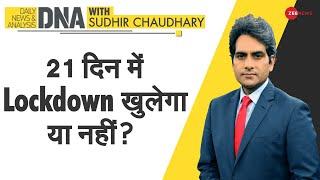 DNA: 21 दिन में Lockdown खुलेगा या नहीं? | Sudhir Chaudhary | Lockdown India | Full Analysis Corona