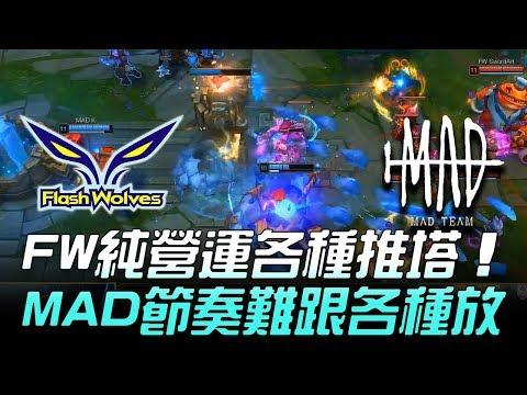 FW vs MAD FW純營運各種推塔!MAD節奏難跟各種放 Game2