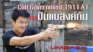รีวิวปืนแบลงค์กัน Umarex Colt Government 1911 A1