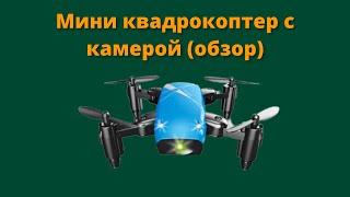 Мини квадрокоптер с камерой (обзор)