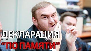 Арашуков отчитался о доходах из СИЗО «по памяти»