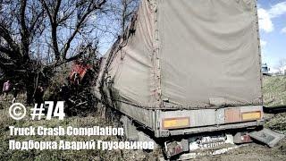 Подборка Аварий Грузовиков / Truck Crash Compilation / © #74 / Аварии Грузовиков 2016 / Аварии и ДТП
