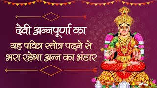 देवी अन्नपूर्णा का पवित्र स्तोत्र | नित्यानन्दकरी वराभयकरी सौन्दर्यरत्नाकरी | Annapurna Stotra