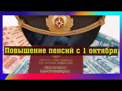 Пенсии военным и пенсионерам МВД