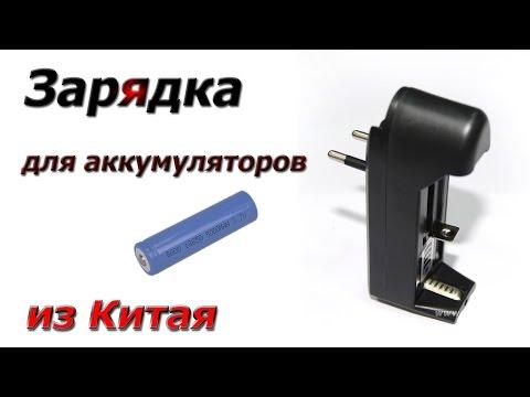 Зарядка для аккумуляторов 18650 из Китая