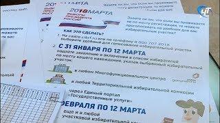 18 марта в Новгородской области будет открыто 544 участка для голосования