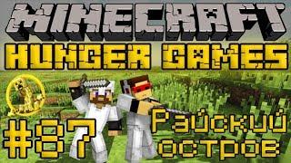 Райский остров - Minecraft Голодные Игры / Hunger Games #87
