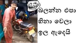 Srilankan funny motormacanic video-බලන්න එපා හිනා වෙලා ඉල ඇදෙයි
