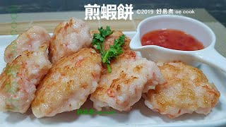 煎蝦餅  Fried shrimp Cake  #簡易宴客菜