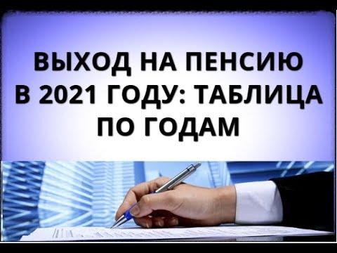 Выход на пенсию в 2021 году: таблица по годам