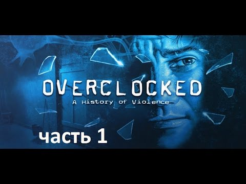 Прохождение игры Overclocked: A History of Violence на русском языке без комментариев - часть 1