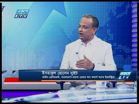 Ekushey Business || ইসহাকুল হোসেন সুইট-ভাইস প্রেসিডেন্ট, বাংলাদেশ-চায়না চেম্বার অব কমার্স অ্যান্ড ইন্ডাস্ট্রিজ || 23 March 2020 || ETV Business