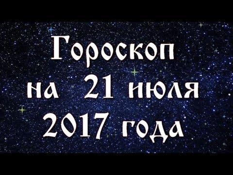Семейный гороскоп телец на 2017 год