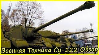 Тяжелая Самоходная Артиллерийская Установка Су-122 Обзор и История.