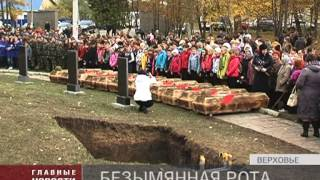 В поселке Верховье состоялось перезахоронение солдат ВОВ на Мемориале Славы