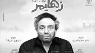 تحميل اغاني Omar Khairat - Zahaimar sound track MP3