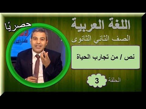 لغة عربية 2 ثانوى 2019 (ترم 1)  - الحلقة 03 - نص (من تجارب الحياة) أ/عمرو جاويش