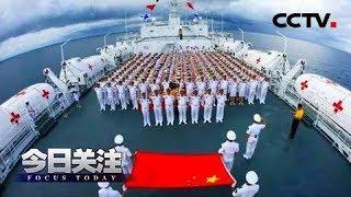 《今日关注》意志坚定 素质过硬 人民海军迈向新征程 20190421 | CCTV中文国际