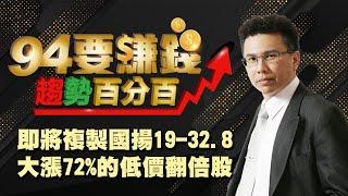 複製國揚19-32.8 大漲72%翻倍股