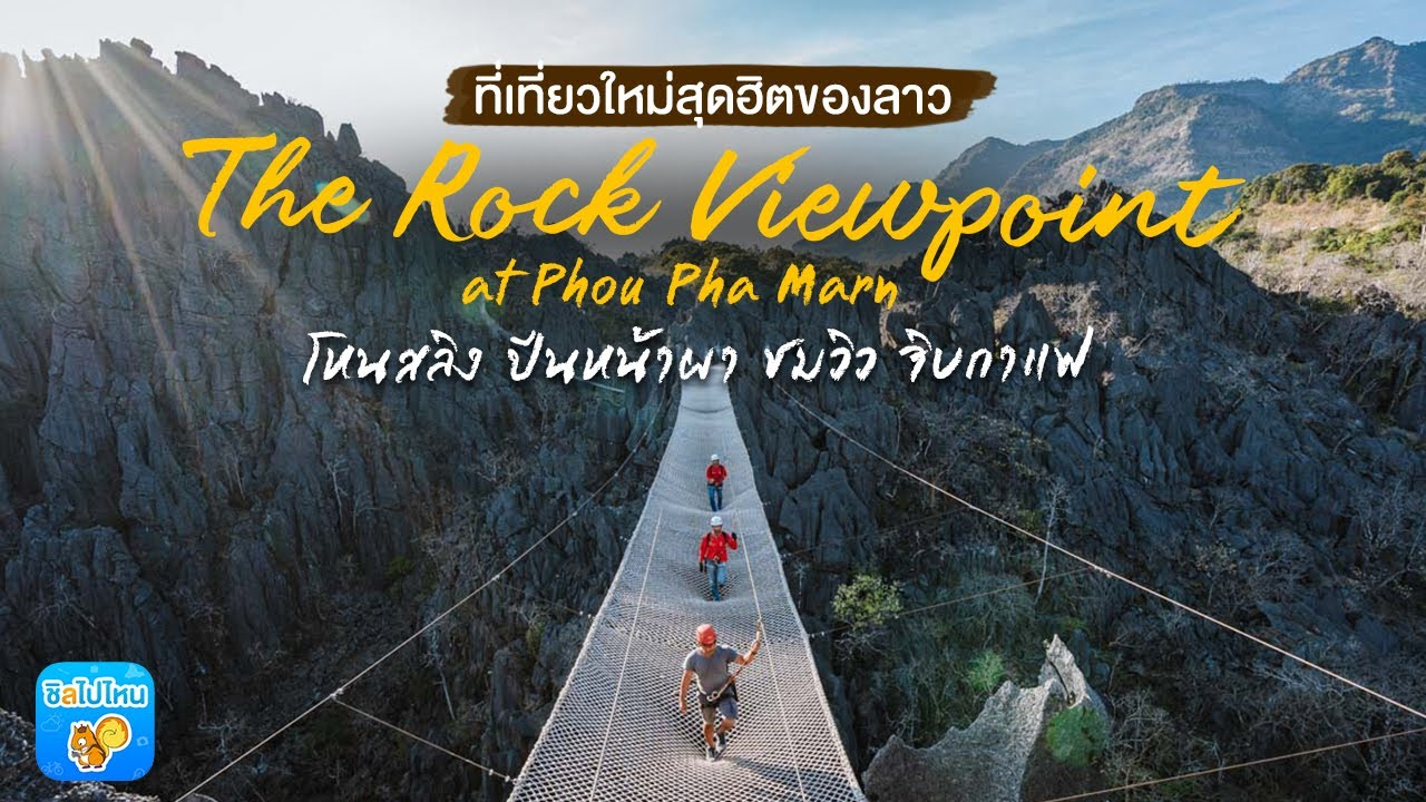 The Rock Viewpoint at Phou Pha Marn (for Sunset Time)