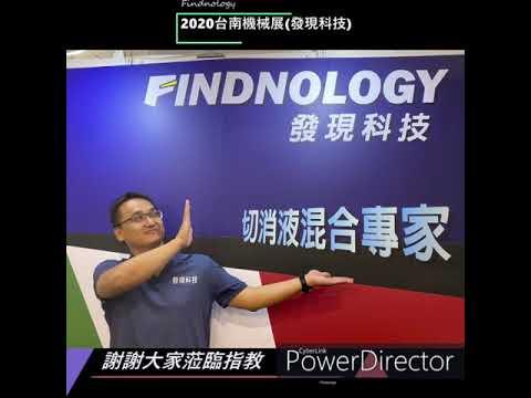 台南南紡世貿 機械自動化展