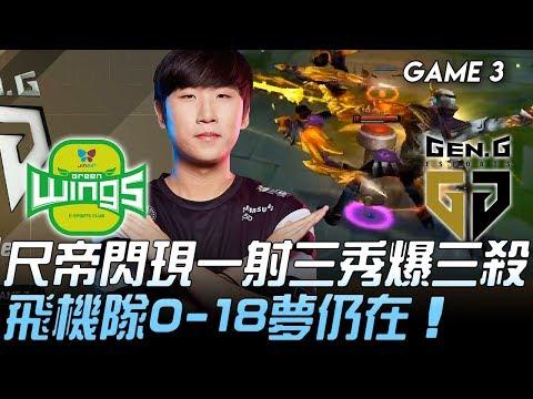 JAG vs GEN Ruler法洛士閃現一射三秀爆三殺 飛機隊0-18夢仍在!Game 3