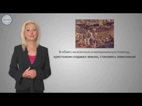 Становление отношений между крестьянами и сеньорами в Средние века