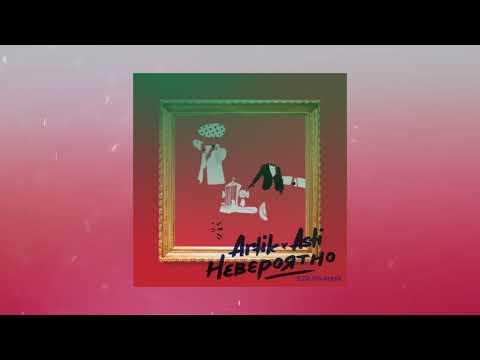 Artik & Asti - Невероятно | TEZRUTIN Remix