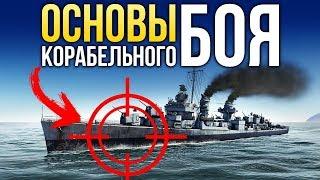 ⚓ Основы корабельного боя / War Thunder