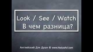Look-Watch-See -В чем разница?